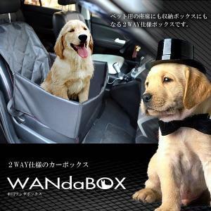 車用 ワンダボックス 2WAY 仕様 愛犬 ペット 収納 買い物袋 箱 ケース 荷物 固定 簡単 カー用品 旅行 便利 車中泊 KZ-WANDABOX  予約|kasimaw