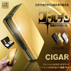 スライド式 高級 タバコ ケース ゴールデン 煙草 10本収納 スタイリッシュ 喫煙 おしゃれ 収納 禁煙 シガー KZ-97126YH 即納|kasimaw