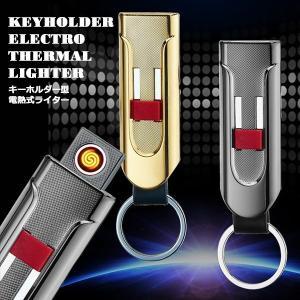 電熱式 ライター キーホルダー 煙草 タバコ スライド式 USB充電 化粧箱 持ち歩き 贈り物 プレゼント KZ-RT-HB109 即納|kasimaw