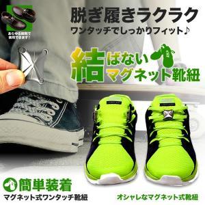 結ばない マグネット式 靴紐 左右セット 2穴 ワンタッチ シューアクセサリー 磁石 ブーツ スニーカー ゴルフ KZ-MAGHIMO 即納|kasimaw