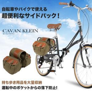 自転車 バイク サイドバック 収納 カーバンクライン 鞄 ツーリング 旅行 ポケット 荷物 携帯 デザイン KZ-CAVANKLAIN  予約|kasimaw