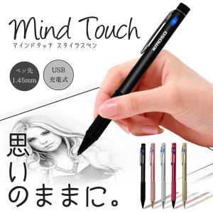 マインドタッチ スタイラスペン 極細ペン先 1.45mm USB充電式 タッチペン スマホ スマートフォン タブレット iPhone Android アクセサリー KZ-DTYA5 予約 kasimaw