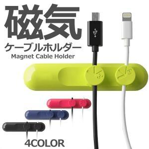 磁気ケーブルホルダー マグネット 磁収納tupグループ 整理整頓 収納 iPhone 充電ケーブル KZ-MAGCHOL|kasimaw