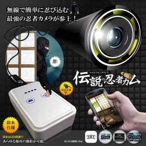 伝説の忍者カム 無線 カメラ アプリ 防水 LED6灯搭載 最大4台接続可 高性能 録画 写真 iPhone アンドロイド対応 スコープ 撮影 KZ-NINDEN   即納|kasimaw