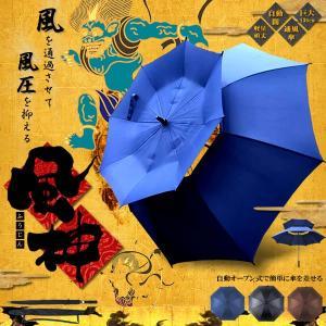 風神 通風 2重構造 超巨大 傘  直径136cm 自動オープン式 雨具 アンブレラ  雨 雪 持ち歩き 台風 耐風 グラスファイバー おしゃれ KZ-HUJIN 即納|kasimaw