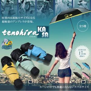 超極小 手のひら傘 アンブレラ 日傘 晴雨兼用 UV対策 折り畳み傘 完全遮光 軽い 持ちやすい 雨具 KZ-TENOKASA 即納|kasimaw