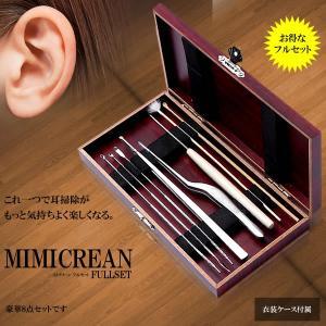 耳クリーン 豪華8点フルセット 耳掃除 耳かき 耳用 ピンセット 大きい 小さい 手入れ 耳くそ 耳垢 とり KZ-MIMICREN  即納|kasimaw