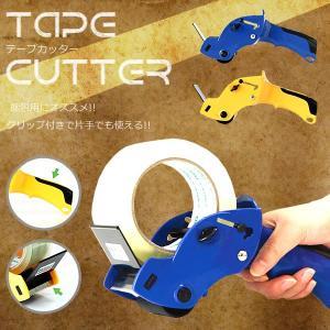 梱包用 テープカッター グリップ搭載 DIY 作業用 工具 ...
