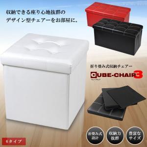 キューブチェアー03 レザー 収納ボックス 座椅子 オットマン ソファ テーブル 玄関 簡易 椅子 家具 掃除 小物 インテリア KZ-CUBECH03 即納|kasimaw