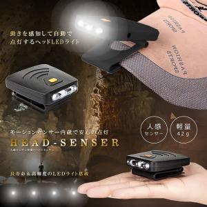 ヘッドセンサー LED モーションセンサー 人感 キャップ クリップ式 高輝度 レジャー 夜釣り ハイキング サイクリング 照明 灯り 便利グッズ KZ-D02 即納|kasimaw