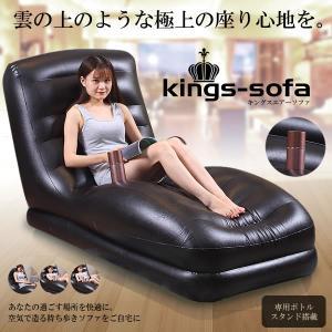 巨大 キングス エアー ソファ  空気 ボトルスタンド搭載 SOFA 一人掛け 1P 家具 インテリア デザイン おしゃれ KZ-INTEX68585 予約|kasimaw