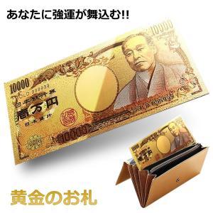 黄金に輝く 金 一万円札 1枚 一億円札 金運 強運 お金 パワーアイテム 贈り物 プレゼント 縁起 高品質 クオリティ GOLDSATU|kasimaw