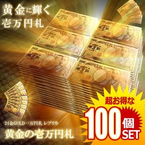 黄金に輝くお札  100枚セット 一億円札 一万円札 金運 強運 お金 パワーアイテム 贈り物 プレゼント 縁起 高品質 クオリティ GOLDSATU|kasimaw