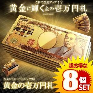 黄金に輝くお札  8枚セット 一億円札 一万円札 金運 強運 お金 パワーアイテム 贈り物 プレゼント 縁起 高品質 クオリティ GOLDSATU|kasimaw
