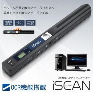 アイスキャン OCR機能搭載 ハンディスキャナー データ化 写真 文字 効率アップ 自動保存 パソコ...