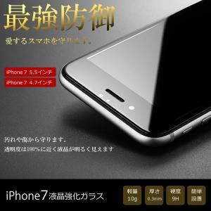 最強防御 iPhone7用 強化 保護 ガラス フィルム シールド フルセット iPhone7ケース 9H 5.5インチ 4.7インチ プラス 簡単設置 液晶 スマホ KZ-IPHO7GD 即納|kasimaw