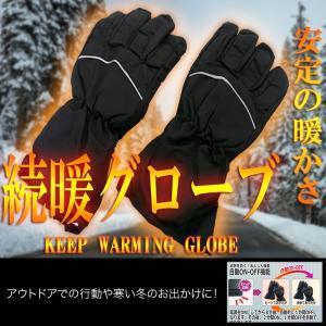 自動ON・OFF機能搭載 バイク ヒーター グローブ 防滴 冬 手袋 KZ-ZOKUDANG 即納|kasimaw