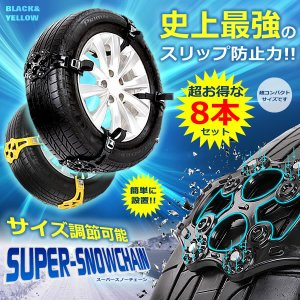 サイズ調節可能 スーパー スノーチェーン 車用 簡易型 スタッドレス用 ゴム素材 アイスバーン スリップ防止 KZ-SNOEX-2016 予約|kasimaw
