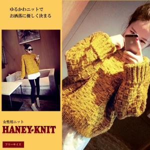 ハニーニット 女性用 冬 服 レディース アウター おしゃれ 長袖 タートルネック 可愛い KZ-HANEYKNIT|kasimaw