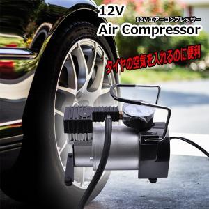 12V エアコンプレッサー シガー ソケット DIY 空気 入れ タイヤ 自転車 車 浮き輪 ゴムボート アウトドア KZ-COMP-102-2 予約|kasimaw