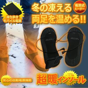 超暖インソール ヒーター電源  両足 靴 ナイロン素材 しもやけ 冬 凍結 暖かい 暖房 防寒 グッズ 通勤 通学 バイク KZ-CHODANIN 即納|kasimaw
