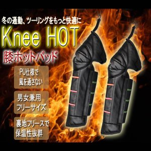 バイク用 ホット ニー ガード パッド 防寒 フリース PU 暖房 MI-KEHOT|kasimaw