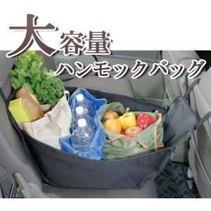 大容量 車載収納 ハンモック バッグ 買い物 ドライブ 肩掛け CARHANBAG 即納|kasimaw