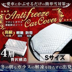 高級感 車用品 フロントガラス 凍結防止シート 厚手 除雪 ...
