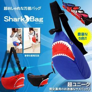 シャークバッグ BAG サメ ショルダーバッグ 収納 おしゃれ マルチ 長さ調節可能 ポシェット サイドバッグ カバン 鞄 KZ-SHARKBAG  即納|kasimaw