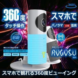 180度 360度 スマホ 無線 カメラ ロゴス ROGOS モニタリング ライブ 監視 パノラマ 写真 動画 アプリ iPhone Android iPad 子供 自宅 KZ-W1-DOG|kasimaw