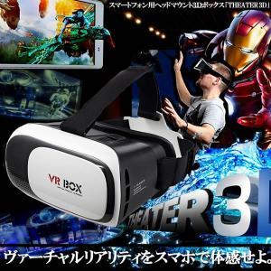 スマートフォン 3D VR ヘッドマウント バーチャル 動画 映画 スマホ KZ-THE3D 即納|kasimaw
