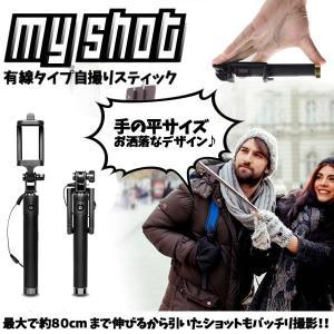 自撮り棒 マイショット iPhone Android スマホ スマートフォン 撮影 旅行 セルカ スティック KZ-MYSHOT 即納|kasimaw