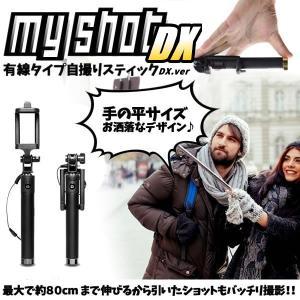 自撮り棒 iPhone Android スマホ スマートフォン 撮影 旅行 セルカ スティック マイショットDX  MYSHOT-BK|kasimaw