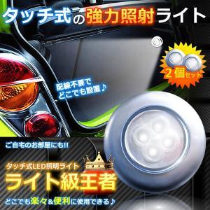 LEDライト級王者 2個セット 照明 タッチ式 センサー 両面 自宅 部屋 寝室 車 車中泊 KZ-CAR4LED即納 即納|kasimaw
