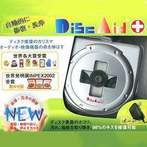 ディスクエイド CD・DVD修復装置 直径12cm&8cmのディスクに適応 ディスクリペアプロ discaid|kasimaw