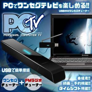 パソコン テレビ USB ワンセグ TV 楽しめる USB接続 ワンセグチューナー FMラジオも聞ける PC 周辺機器 即納 kasimaw