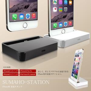 iPhone用 充電スタンド スマホステーション iPhone6 6+ iPhone5 5s 5c 携帯 旅行 充電器 DL-SF403|kasimaw