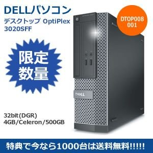 DELL デスクトップ OptiPlex 3020SFF Win7Pro 32bit 4GB Celeron 500GB DTOP008|kasimaw