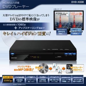 HDMI出力搭載 CD録音機能付き DVDプレーヤー DVD-H330|kasimaw