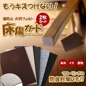 床傷ガード 2枚セット 大判 フェルト  フローリング 家具 保護 マット シート フリーカット 310×200mm KZ-YUKAKIZU 即納|kasimaw