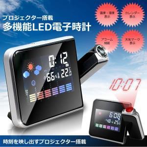 温湿度計 LED 電子時計 アラーム 気象 天気 予報 投影 室内 温度計 湿度計 最高 最低 卓上 スタンド プロジェクター バックライト KZ-PROCLO 即納|kasimaw