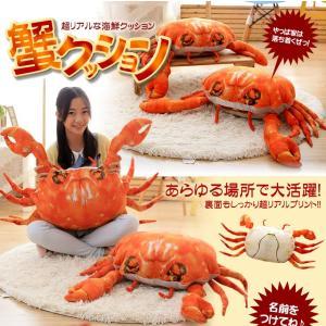 超リアル 蟹クッション 可愛い インテリア プリント リアル 枕 おもしろ 食べ物 インパクト 部屋 KZ-KANIKUSHO  即納|kasimaw