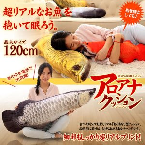超リアル アロアナ抱き枕 クッション 可愛い 魚 インテリア プリント リアル 枕 おもしろ 食べ物 インパクト 部屋 KZ-AROAKUSHO  予約|kasimaw