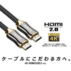 Ver.2.0 4K対応 HDMIケーブル 高純度 32AWG OFC 無酸素銅 伝導体 高耐久 織編ナイロン 三重シールド内部構造 KZ-4K-HDMICABLE 予約|kasimaw