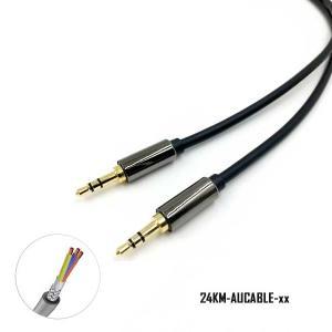 金メッキプラグケーブル3.5mm 高純度 OFC 無酸素銅 アルミ合金シェル 混信抵抗 シールド機能 KZ-24KM-AUCABLE 即納|kasimaw