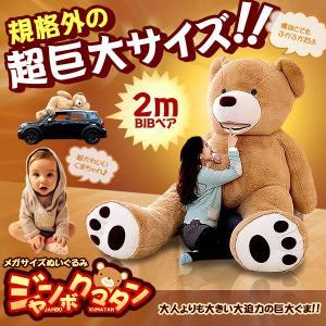 超巨大 200cm ジャンボくまタン ぬいぐるみ ベアー 熊 大きい 大人 子供 店 インテリア おしゃれ カフェ風 130cm KZ-VKUMA 即納|kasimaw