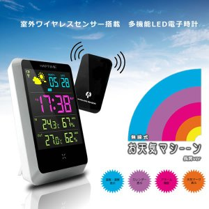 無線式 お天気マシーン デジタル温度計 湿度計 目覚まし時計 カレンダー 気象計 ワイヤレス LED センサー 室内 室外 温度 天気 KZ-OTENKITYO 即納|kasimaw