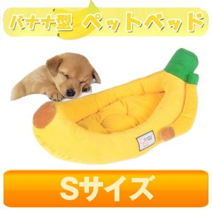 ペット用品 超可愛い バナナ型のベッド ペット ベッド 犬 ネコ  ペット用品 KZ-PETBANANA 即納|kasimaw