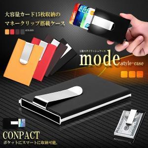 MODE スタイル ケース マネークリップ搭載 15枚 収納 大容量 カード ポケット 名刺 診察券 ポイントカード 割り引き 携帯 KZ-X-2 予約|kasimaw