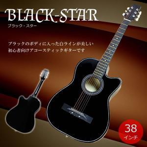 ブラック アコースティックギター 入門用 38インチ ボダイ樹 アコギ KZ-BKSTAR 予約 kasimaw